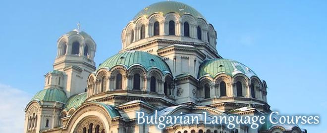 ブルガリア語、ブルガリア語 ...