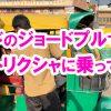 【動画】オートリクシャに乗ってみた