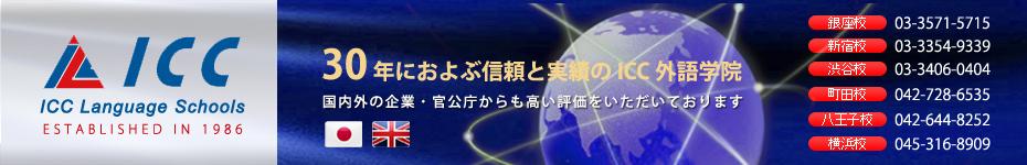 http://www.icc-net.jp/images/topimage.jpg